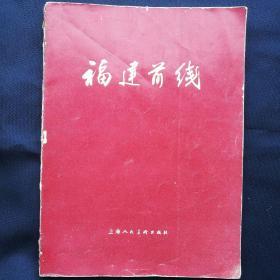 《福建前线》     1960年上海人民美术出版社一版一印2000册    [柜9-1-1]