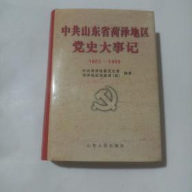 中共山东省菏泽地区党史大事记:1921~1999