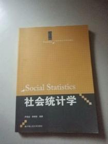 社会统计学/21世纪统计学系列教材
