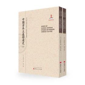 中国资本主义发达史(上下) 近代海外汉学名著丛刊(历史文化与社会经济)