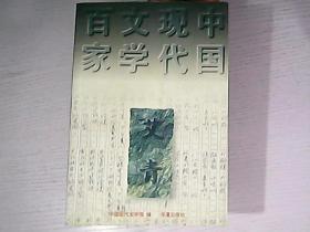 中国现代文学百家:艾青