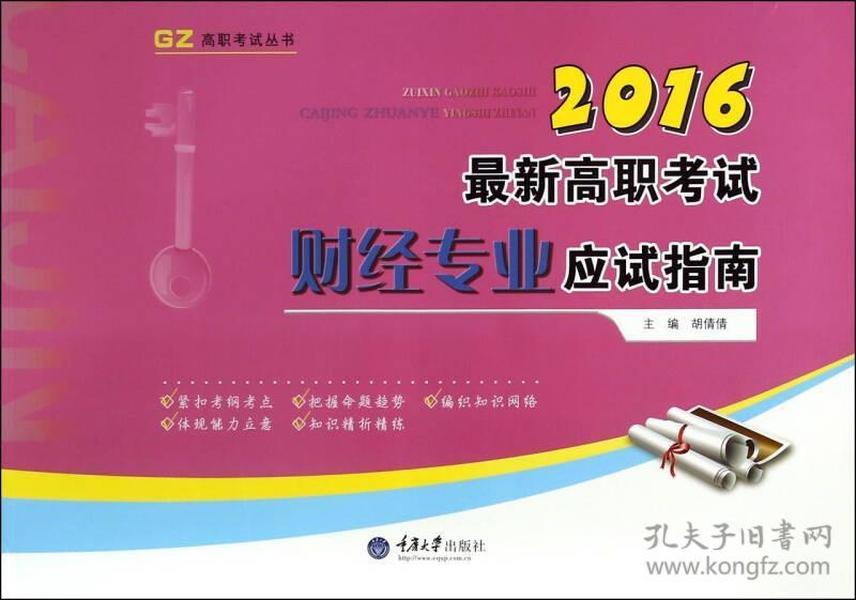 最新高职考试财经专业应试指南:2016