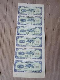 中国工商银行九江市支行有奖有息定活两便储蓄存单50元面值六连体-样张