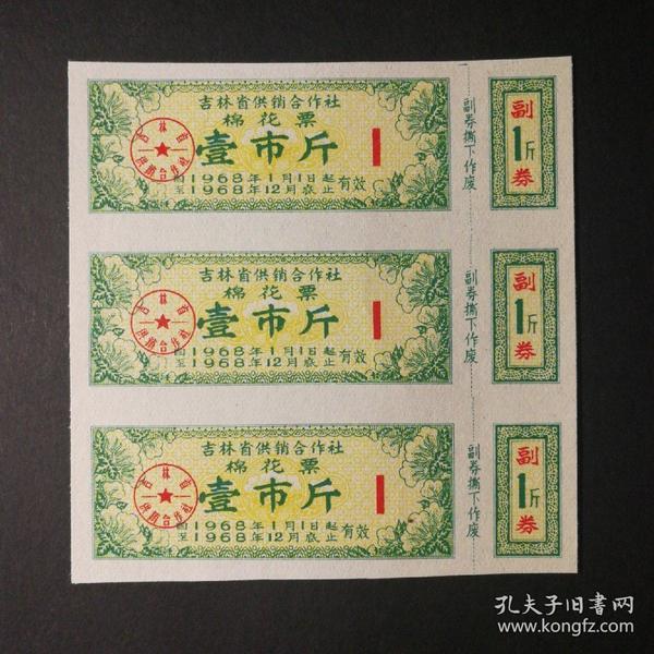 1968年吉林省棉花票3联