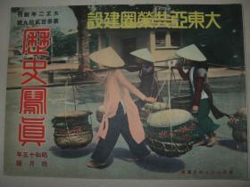 日本侵华画册  1940年10月《历史写真》大东亚共荣圈建设 重庆大暴击 北支北京天坛 上海南京近信