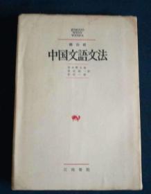中国文语文法
