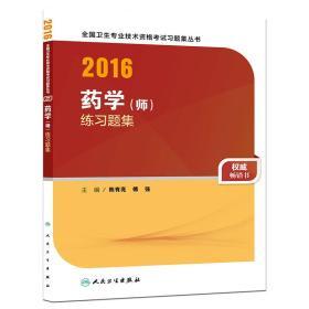 97871172164872016-药学(师)练习题集