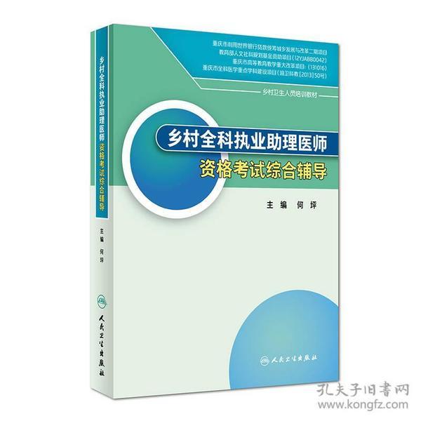 9787117223355乡村全科执业助理医师资格考试综合辅导