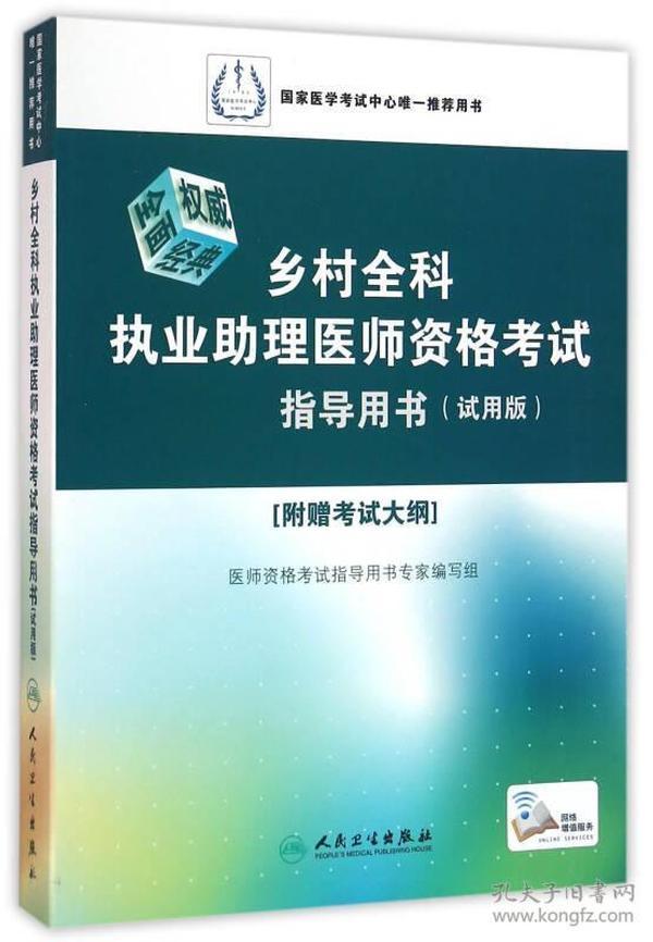 9787117223904乡村全科执业助理医师资格考试指导用书-(试用版)-附赠考试大纲