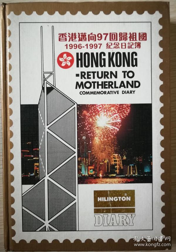香港迈向97回归祖国1996-1997纪念日记簿