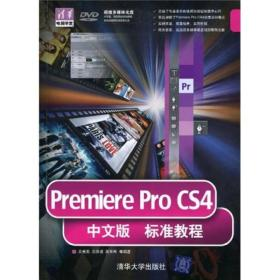 Premiere ProCS4中文版标准教程