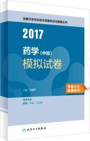 97871172387932017全国卫生专业技术资格考试习题集丛书 药学(中级)模拟试卷