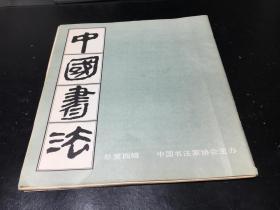 中国书法(总第四辑)