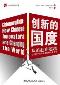 创新必读书系:创新的国度
