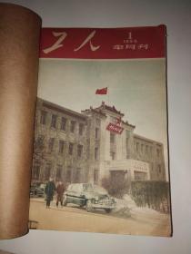 《工人》半月刊 1955年1-24期全年合订本