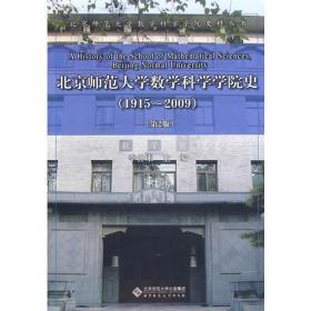 北京师范大学数学科学学院史(1915-2009)(第2版)