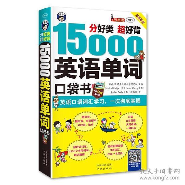 9787500140290分好类 超好背15000英语单词口袋书-(1书+1DVD光盘)