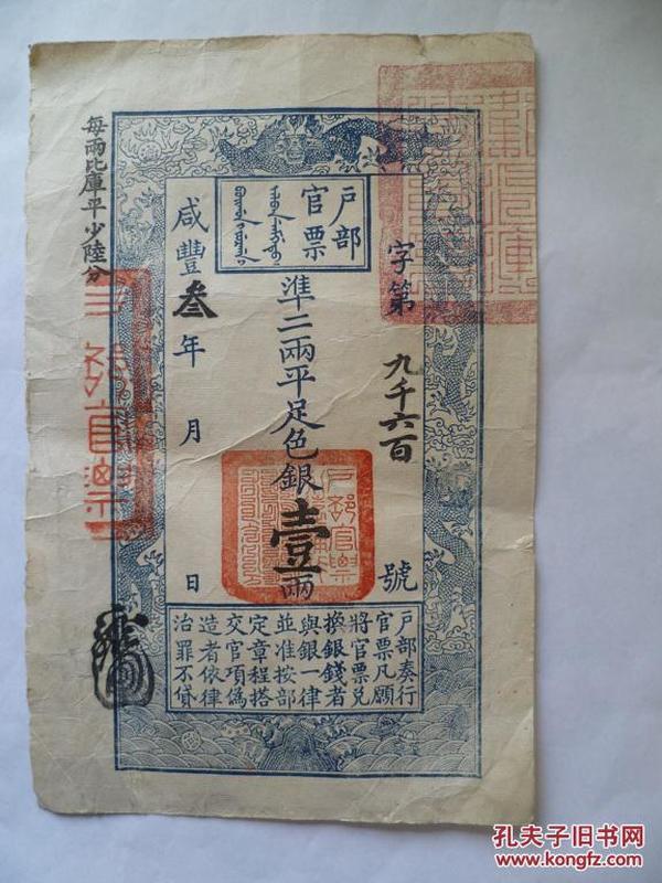 咸丰叁年户部官票字第九千六百号