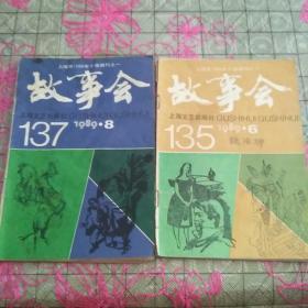 故事会(1989/6/8两册合售)32开前后外观如图,6前皮有人名,后皮及前两页有无碍阅读的勾画,8有水迹不影响阅读,私藏品如图,仔细看图观图下单不争议。(A一7)