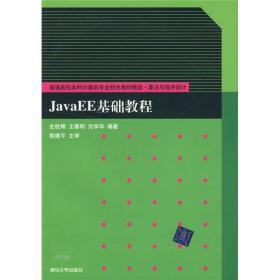 JAVAEE基础教程9787302214748(32-8)