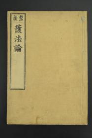 《护法论》和刻本 线装1册 张商英创作的宗教哲学类书籍 日本延宝三年1675年重雕之 起初他是不信佛法的。他为了批判佛法而去看佛经,却被佛理折服。于是他写了《护法论》以驳斥那些对佛教有偏见的人。