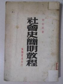 民国:社会史简明教程