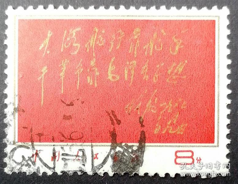 文8红题词信销一全邮票M
