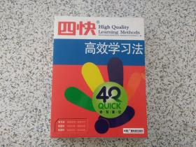 四快高效学习法 1、2、3   全三册