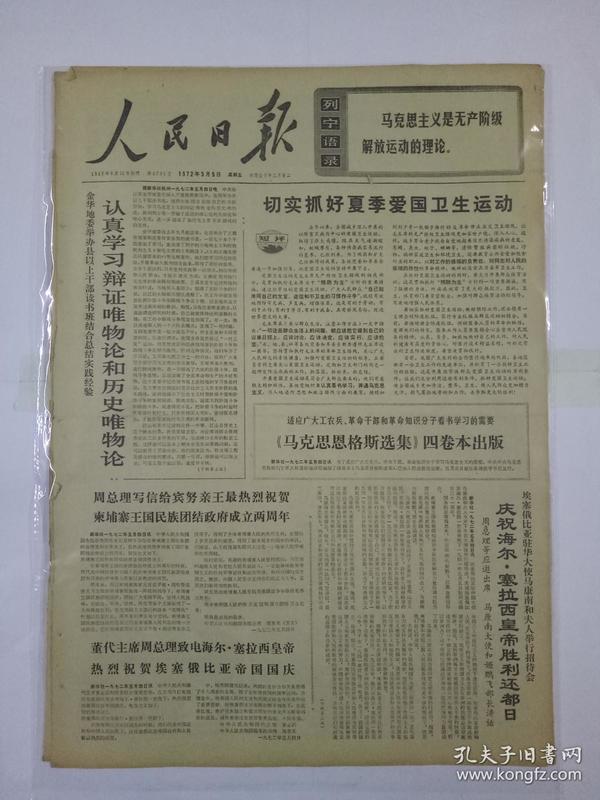 文革报纸1972年5月5日(4开六版)认真学习辩证唯物论和