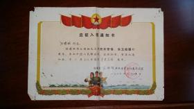 1976宿松县彩色版,文革应征入伍通知书