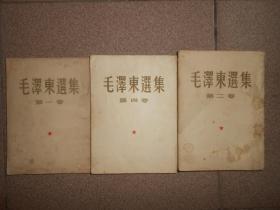 毛泽东选集 第一卷 1951年  第二卷 1952年  第四卷 1960年