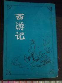 西游记(下)--【清】陈士斌 评,沈习康、黄强 标点