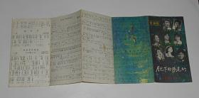 歌曲折页--月光下的凤尾竹 1985年