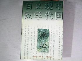 中国现代文学百家:冰心