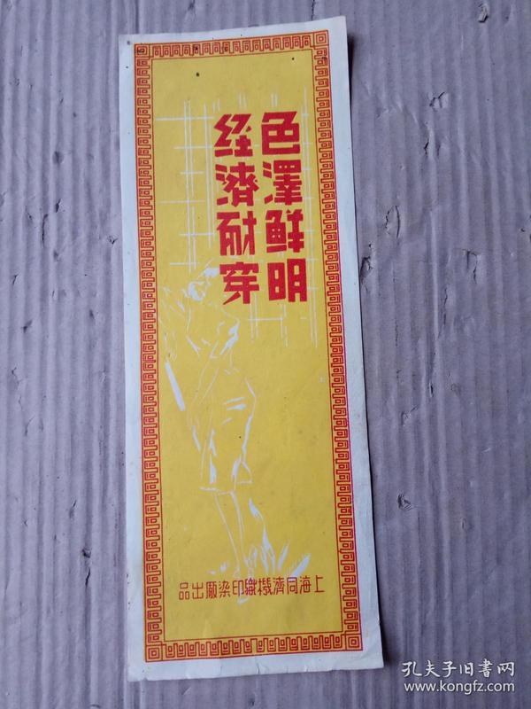 民国精美商标。。。(上海同济机织印染厂出品)3枚合售