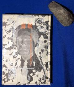 日文原版精装《海峡》吴林俊长篇叙事诗篇集成/风媒社/吴林俊/1973年