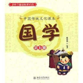 中国传统文化课本国学