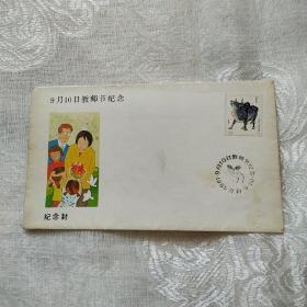 1985年9月10日教师节纪念封(带第一轮生肖牛票T102)