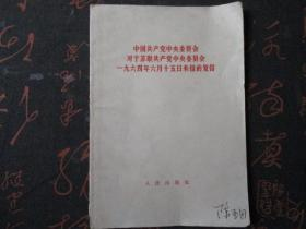 中国共产党中央委员会对于苏联共产党中央委员会1964年6月15日来信的复