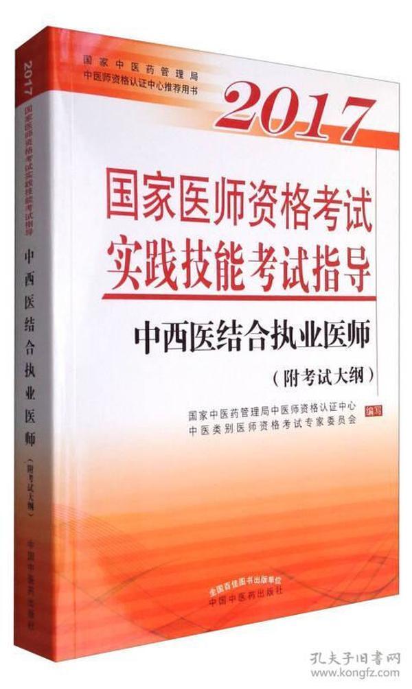 97875132387002017国家医师资格考试实践技能考试指导中西医结合执业医师(附考试大纲)