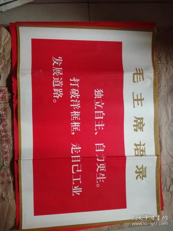2开文革宣传画,保真(毛主席语录)宣传语6张合售