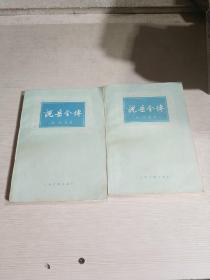 说岳全传(上下册)(两版一印)