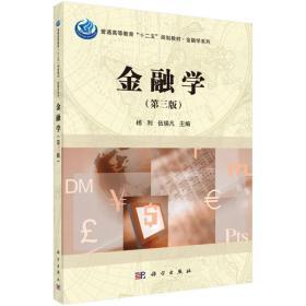 """金融学(第三版)/普通高等教育""""十二五""""规划教材·金融学系列"""