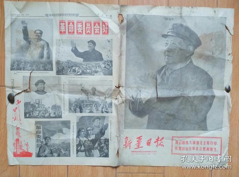 新疆日报1968年9月5日【庆祝自治区革委会胜利诞生】