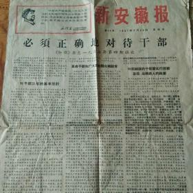 新安徽报1967.2.23