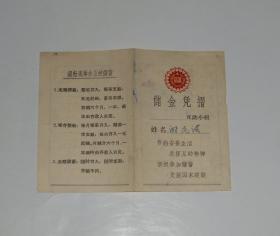 1972年互助储金凭折