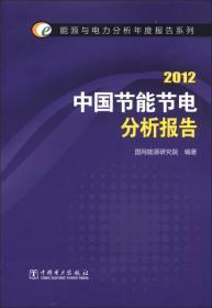 9787512336995能源与电力分析年度报告系列2012:中国节能节电分析报告