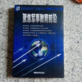探索院校改革与发展丛书——聚焦军事教育前沿