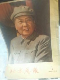 北京周报(1968年1月7曰)(内有勾画)