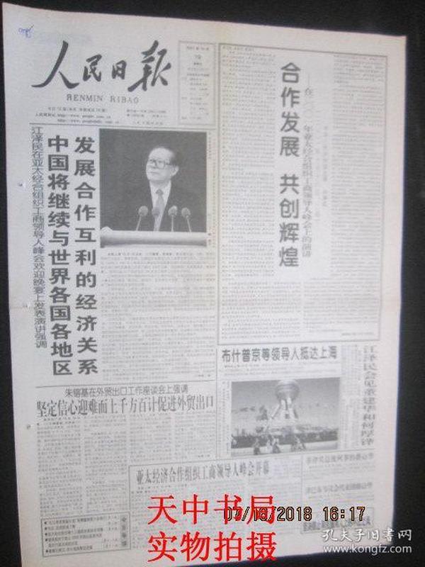 【报纸】人民日报 2001年10月19日【在2001年亚太经合组织工商领导人峰会上的演讲】【王从吾同志逝世】